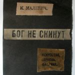 Petr Svetsov artist_book